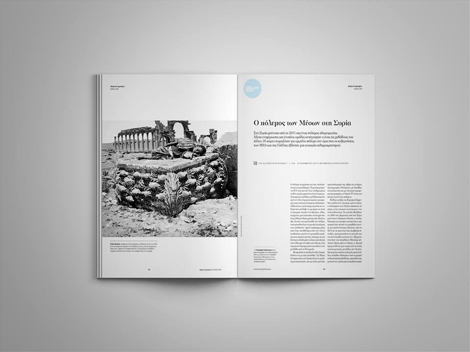Έρευνα: Ο πόλεμος των Μέσων στη Συρία