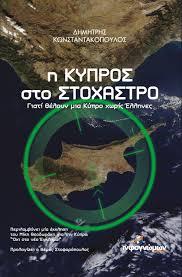 Κύπρος στο στόχαστρο