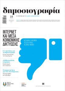 Δημοσιογραφία τεύχος 18