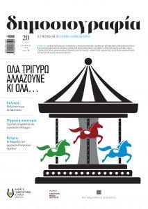 Τεύχος 20