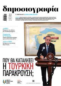 Δημοσιογραφία τεύχος 22